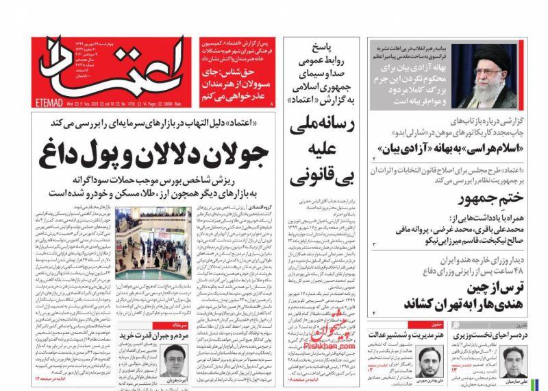 عناوین اخبار روزنامه اعتماد در روز چهارشنبه ۱۹ شهريور