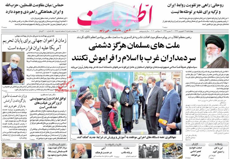 عناوین اخبار روزنامه اطلاعات در روز چهارشنبه ۱۹ شهريور