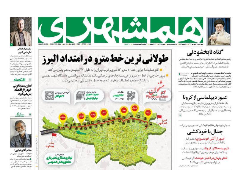عناوین اخبار روزنامه همشهری در روز چهارشنبه ۱۹ شهريور