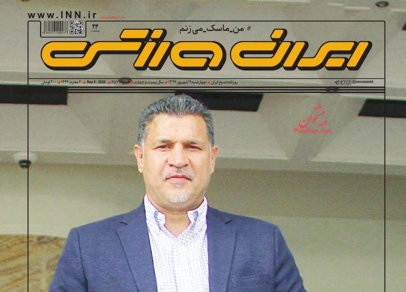 عناوین اخبار روزنامه ایران ورزشی در روز چهارشنبه ۱۹ شهريور