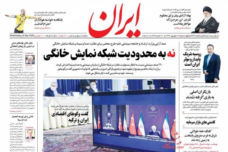 عناوین اخبار روزنامه ایران در روز چهارشنبه ۱۹ شهريور