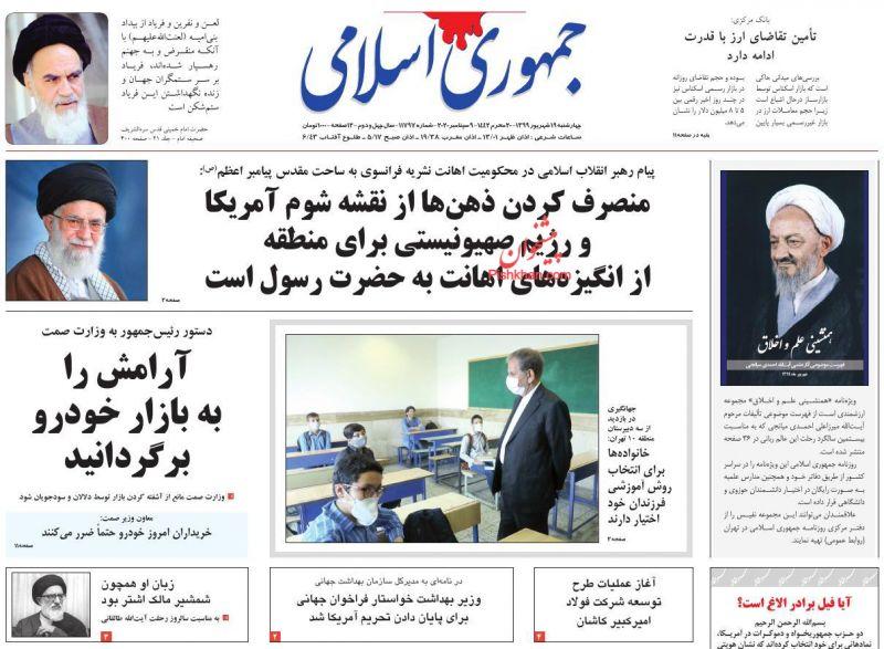 عناوین اخبار روزنامه جمهوری اسلامی در روز چهارشنبه ۱۹ شهريور