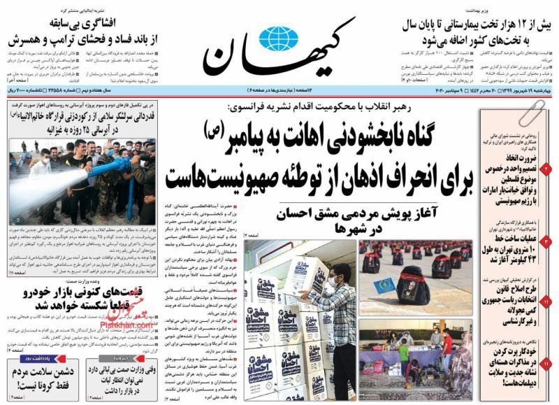 عناوین اخبار روزنامه کيهان در روز چهارشنبه ۱۹ شهريور