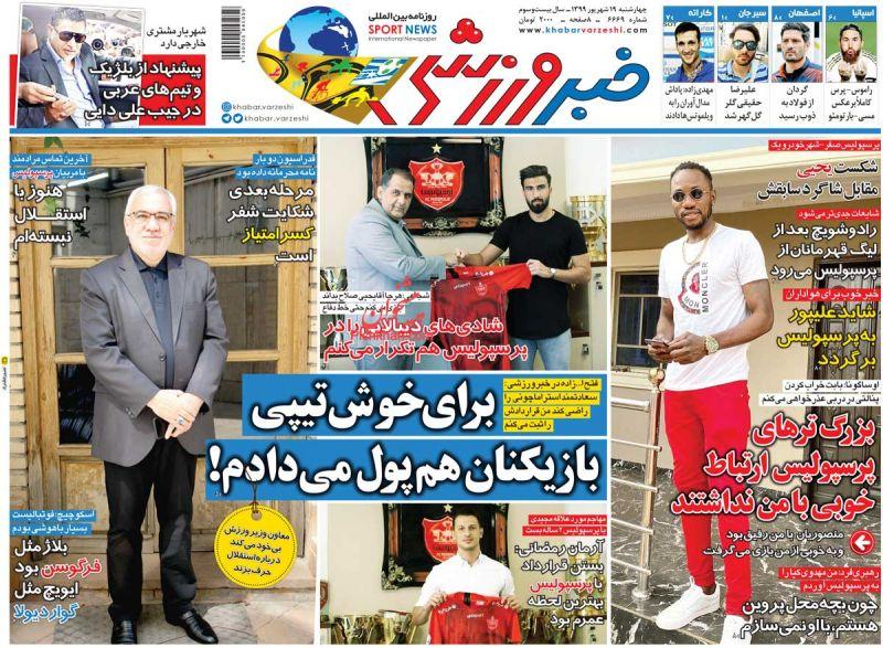 عناوین اخبار روزنامه خبر ورزشی در روز چهارشنبه ۱۹ شهريور