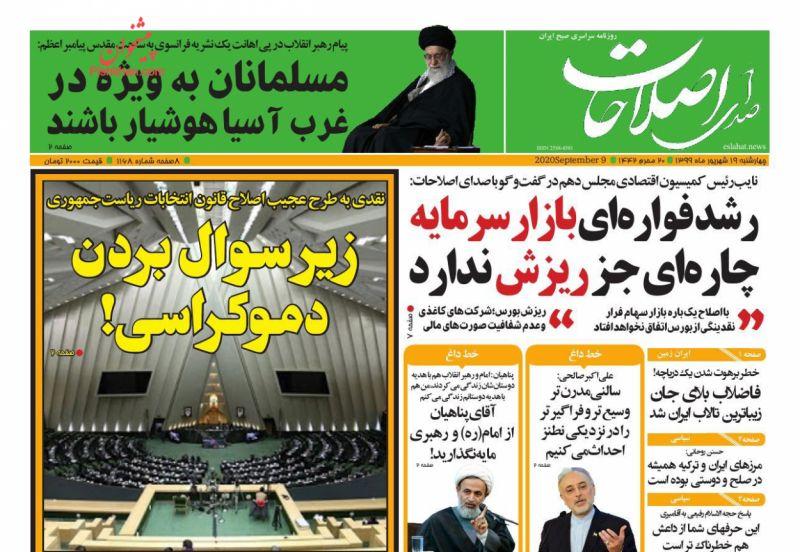 عناوین اخبار روزنامه صدای اصلاحات در روز چهارشنبه ۱۹ شهريور