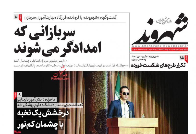 عناوین اخبار روزنامه شهروند در روز چهارشنبه ۱۹ شهريور