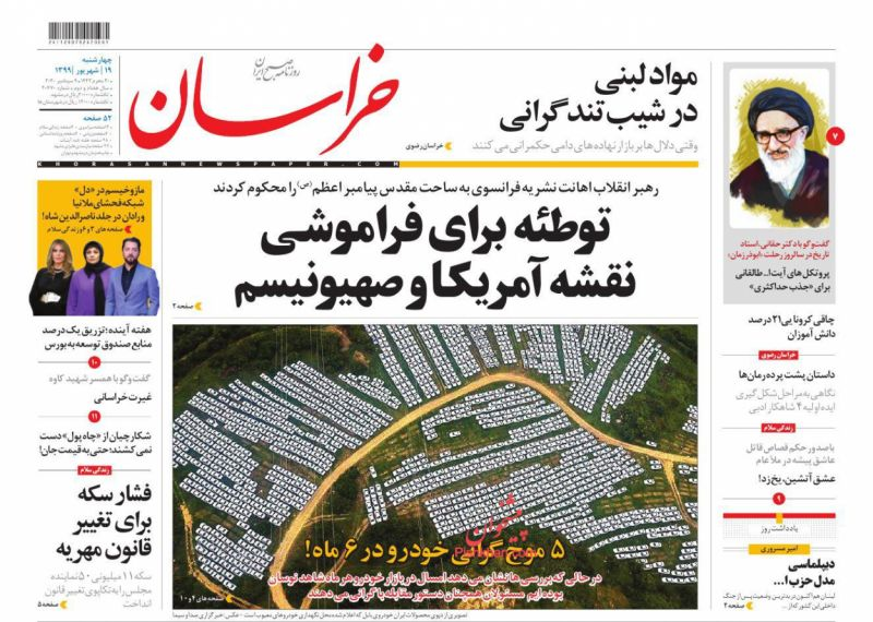عناوین اخبار روزنامه خراسان در روز چهارشنبه ۱۹ شهريور