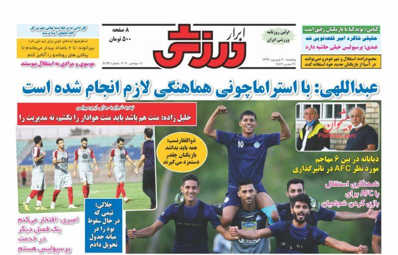عناوین اخبار روزنامه ابرار ورزشى در روز پنجشنبه ۲۰ شهريور