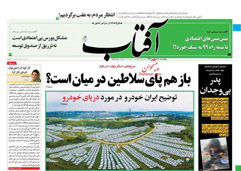 عناوین اخبار روزنامه آفتاب یزد در روز پنجشنبه ۲۰ شهريور