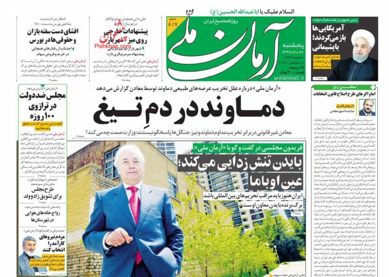 عناوین اخبار روزنامه آرمان ملی در روز پنجشنبه ۲۰ شهريور