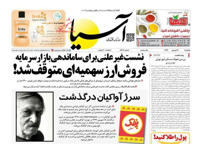 عناوین اخبار روزنامه آسیا در روز پنجشنبه ۲۰ شهريور