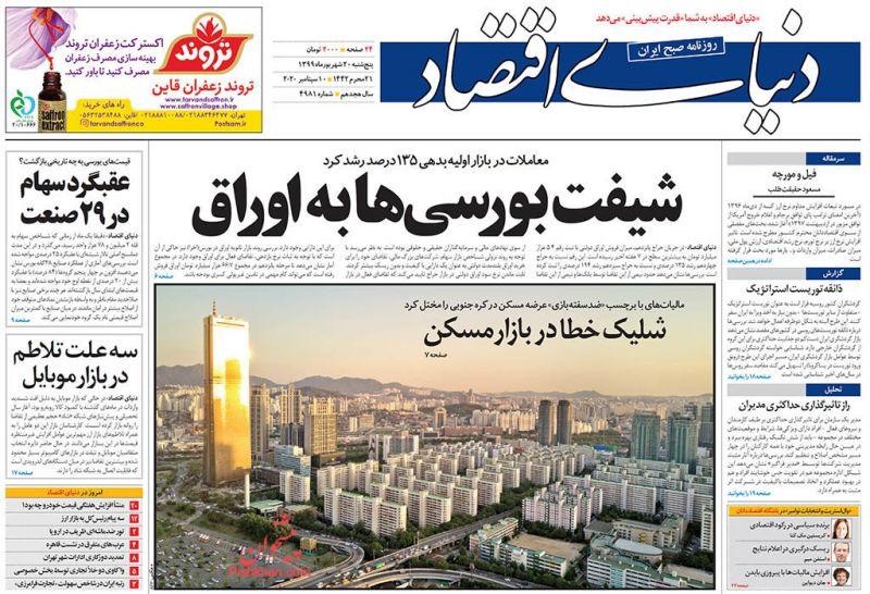 عناوین اخبار روزنامه دنیای اقتصاد در روز پنجشنبه ۲۰ شهريور
