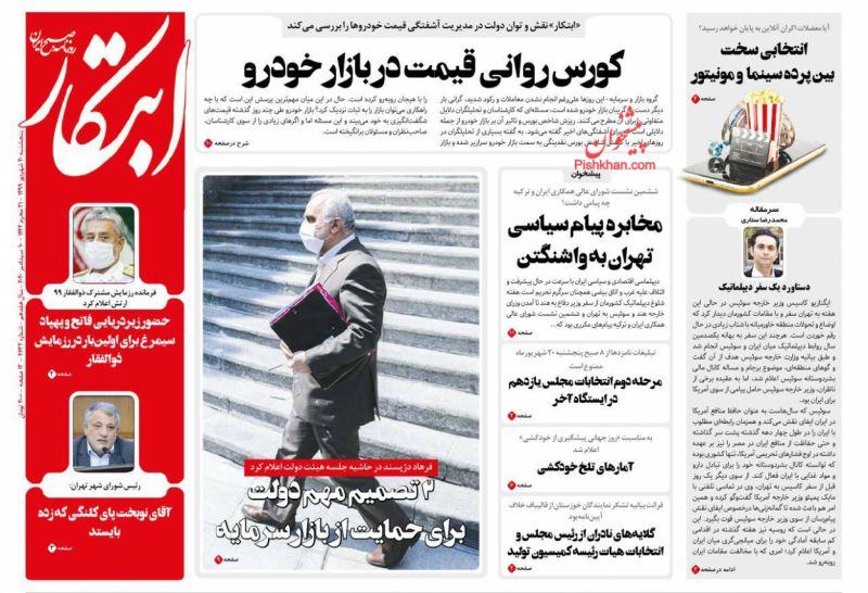 عناوین اخبار روزنامه ابتکار در روز پنجشنبه ۲۰ شهريور