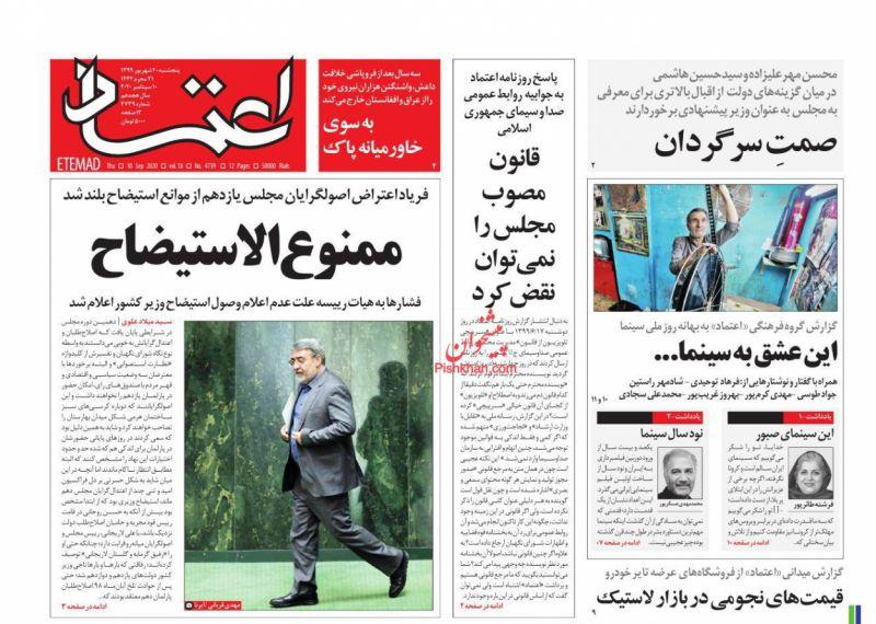 عناوین اخبار روزنامه اعتماد در روز پنجشنبه ۲۰ شهريور