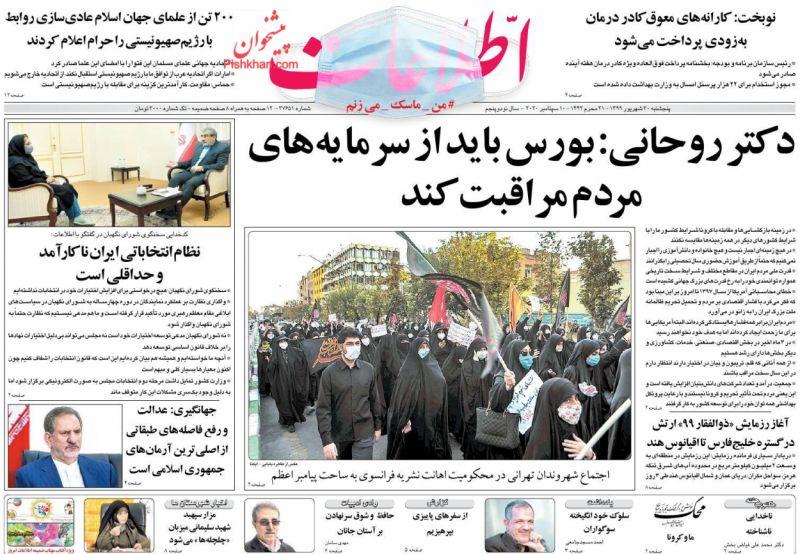 عناوین اخبار روزنامه اطلاعات در روز پنجشنبه ۲۰ شهريور