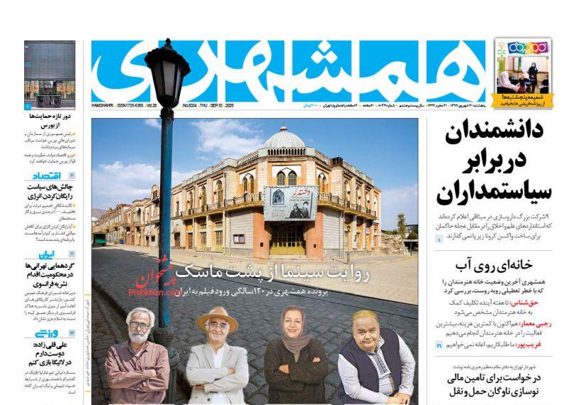 عناوین اخبار روزنامه همشهری در روز پنجشنبه ۲۰ شهريور