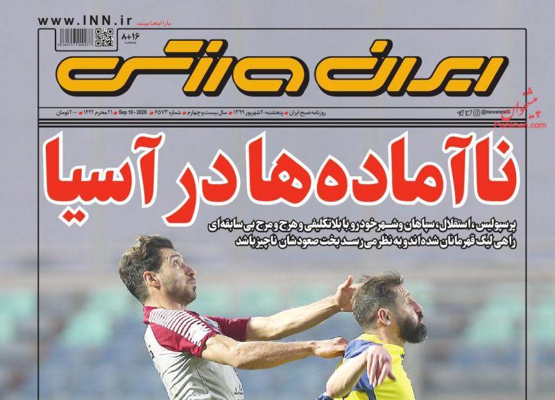 عناوین اخبار روزنامه ایران ورزشی در روز پنجشنبه ۲۰ شهريور