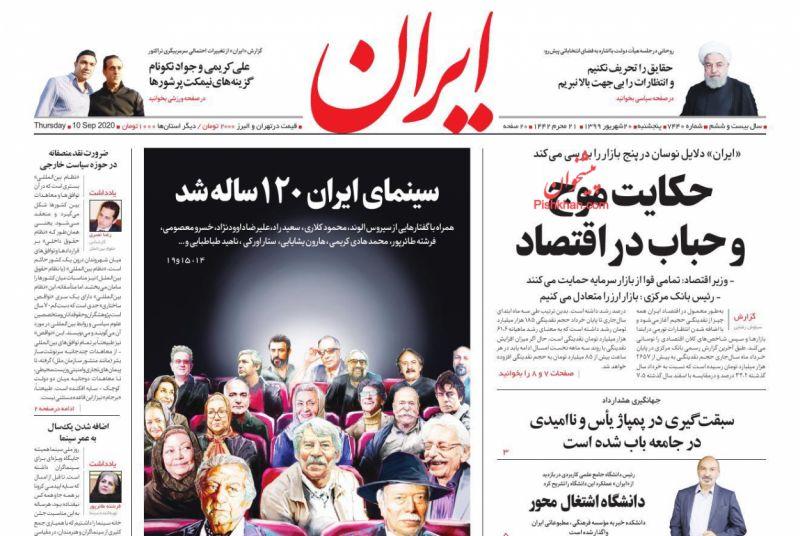 عناوین اخبار روزنامه ایران در روز پنجشنبه ۲۰ شهريور