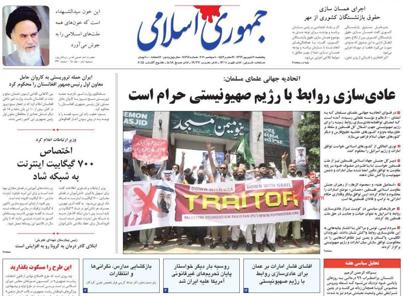 عناوین اخبار روزنامه جمهوری اسلامی در روز پنجشنبه ۲۰ شهريور