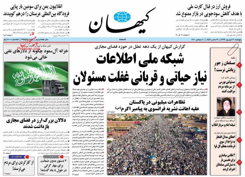 عناوین اخبار روزنامه کيهان در روز پنجشنبه ۲۰ شهريور