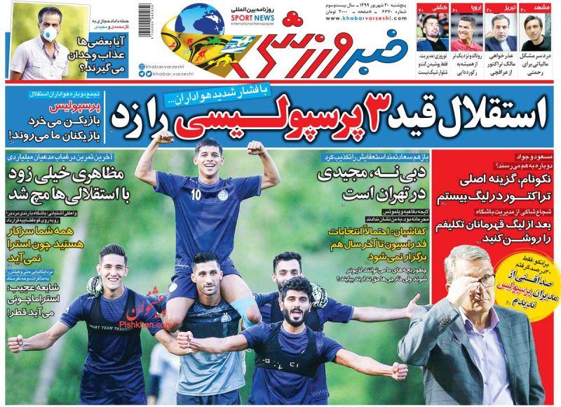 عناوین اخبار روزنامه خبر ورزشی در روز پنجشنبه ۲۰ شهريور