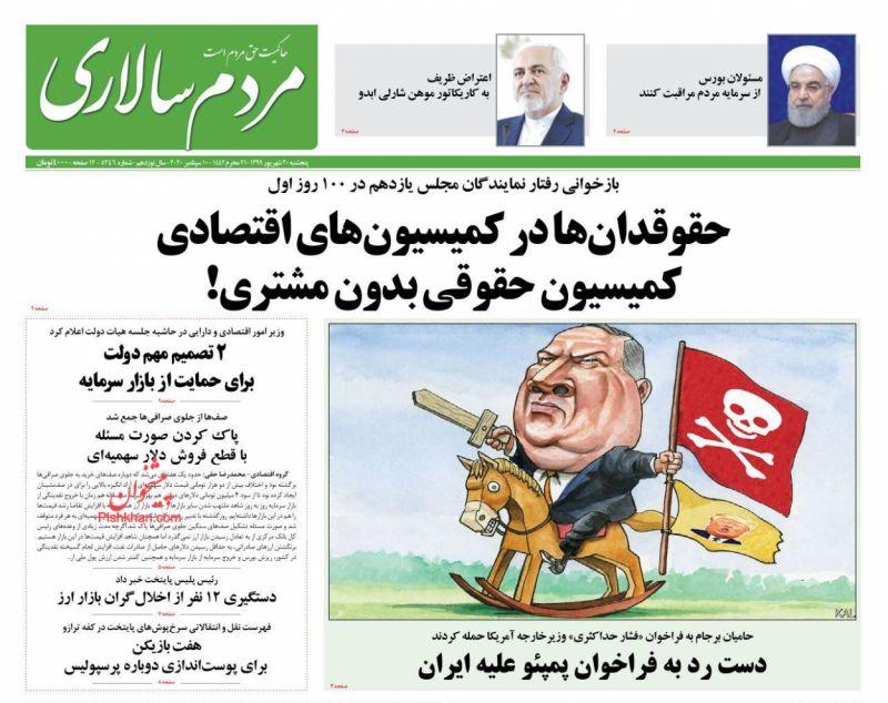عناوین اخبار روزنامه مردم سالاری در روز پنجشنبه ۲۰ شهريور