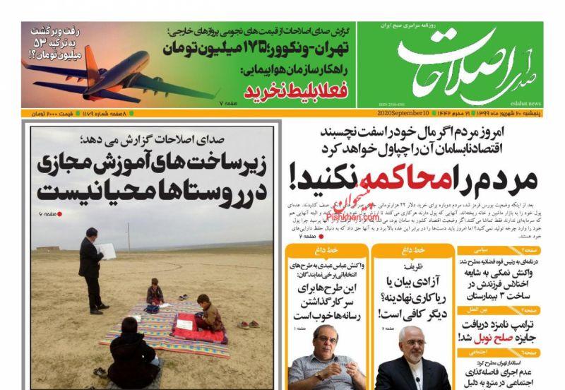 عناوین اخبار روزنامه صدای اصلاحات در روز پنجشنبه ۲۰ شهريور