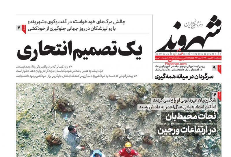 عناوین اخبار روزنامه شهروند در روز پنجشنبه ۲۰ شهريور