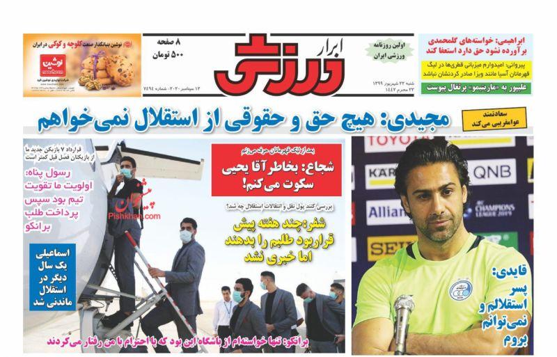 عناوین اخبار روزنامه ابرار ورزشى در روز شنبه ۲۲ شهريور