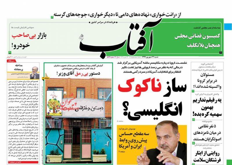 عناوین اخبار روزنامه آفتاب یزد در روز شنبه ۲۲ شهريور
