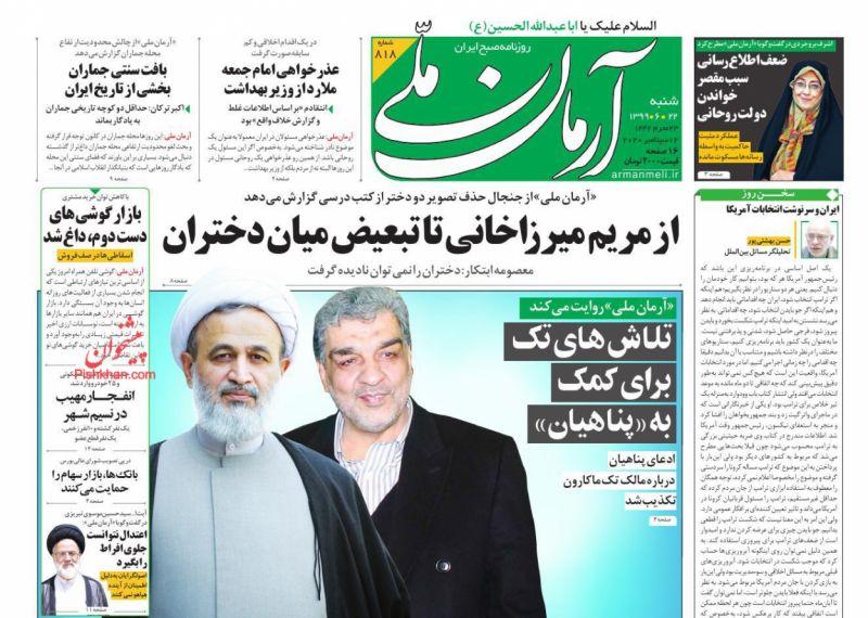 عناوین اخبار روزنامه آرمان ملی در روز شنبه ۲۲ شهريور