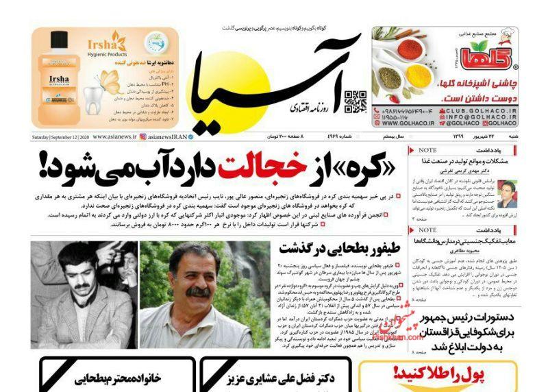 عناوین اخبار روزنامه آسیا در روز شنبه ۲۲ شهريور