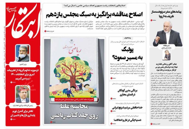 عناوین اخبار روزنامه ابتکار در روز شنبه ۲۲ شهريور