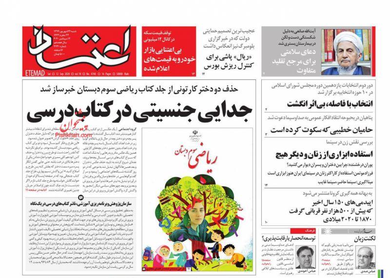 عناوین اخبار روزنامه اعتماد در روز شنبه ۲۲ شهريور
