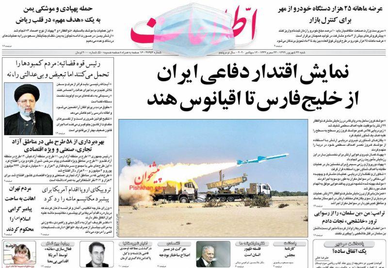عناوین اخبار روزنامه اطلاعات در روز شنبه ۲۲ شهريور