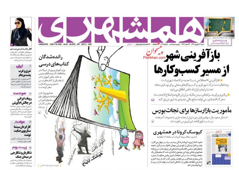 عناوین اخبار روزنامه همشهری در روز شنبه ۲۲ شهريور