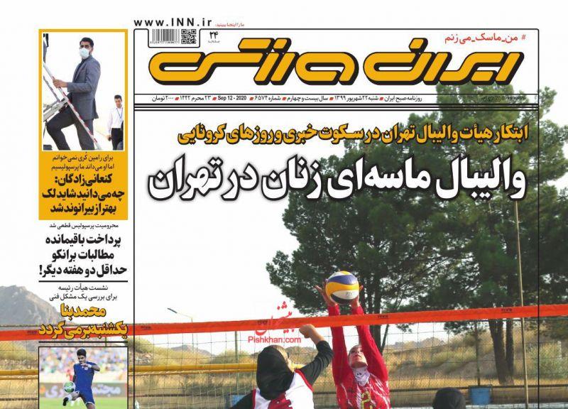 عناوین اخبار روزنامه ایران ورزشی در روز شنبه ۲۲ شهريور