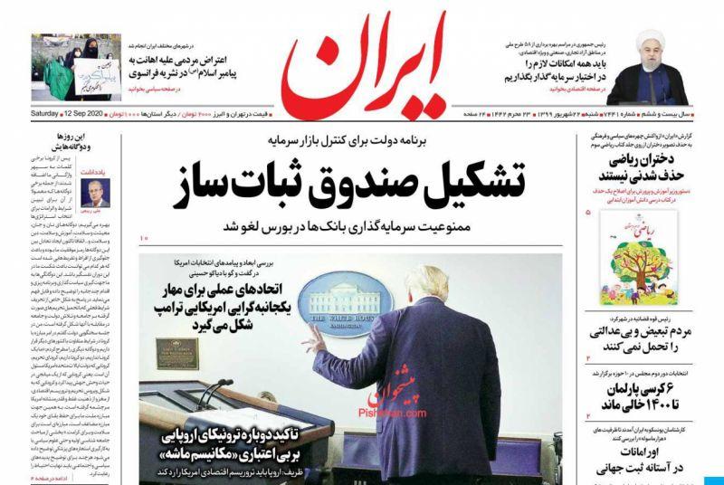 عناوین اخبار روزنامه ایران در روز شنبه ۲۲ شهريور