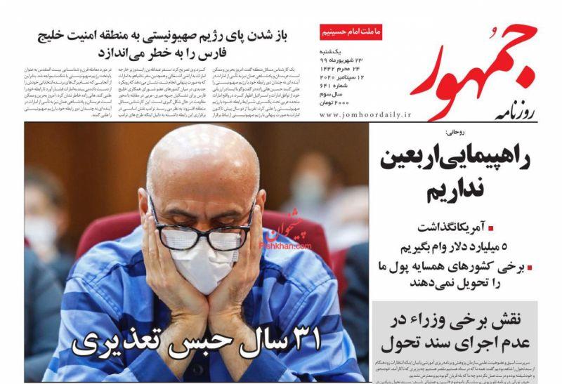 عناوین اخبار روزنامه جمهور در روز شنبه ۲۲ شهريور