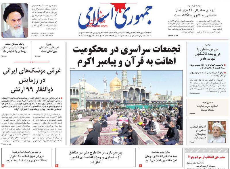 عناوین اخبار روزنامه جمهوری اسلامی در روز شنبه ۲۲ شهريور