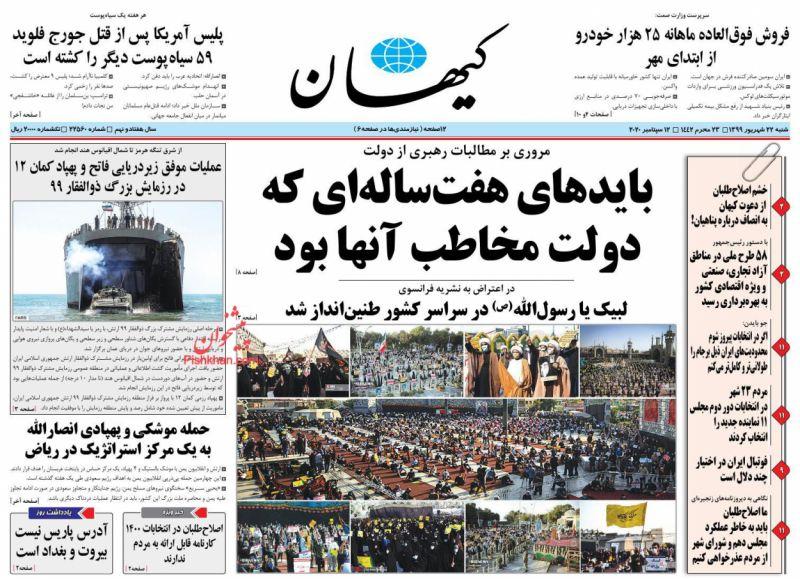 عناوین اخبار روزنامه کيهان در روز شنبه ۲۲ شهريور