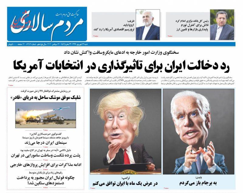 عناوین اخبار روزنامه مردم سالاری در روز شنبه ۲۲ شهريور