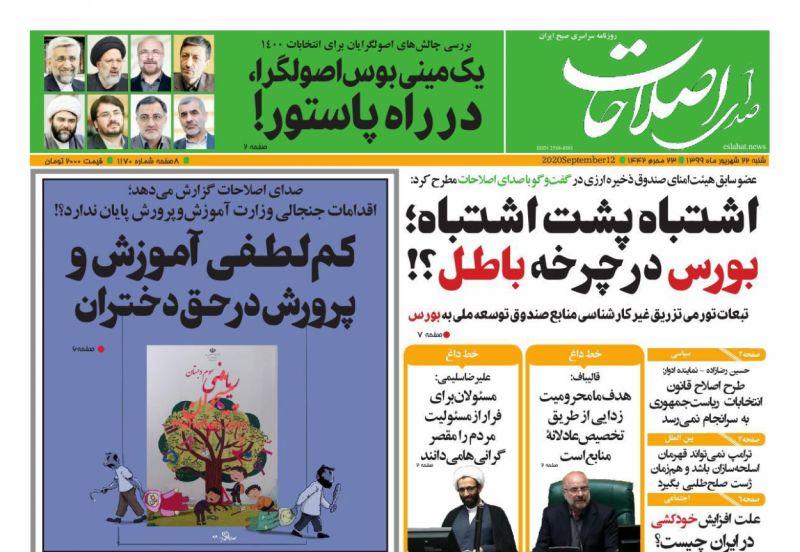 عناوین اخبار روزنامه صدای اصلاحات در روز شنبه ۲۲ شهريور
