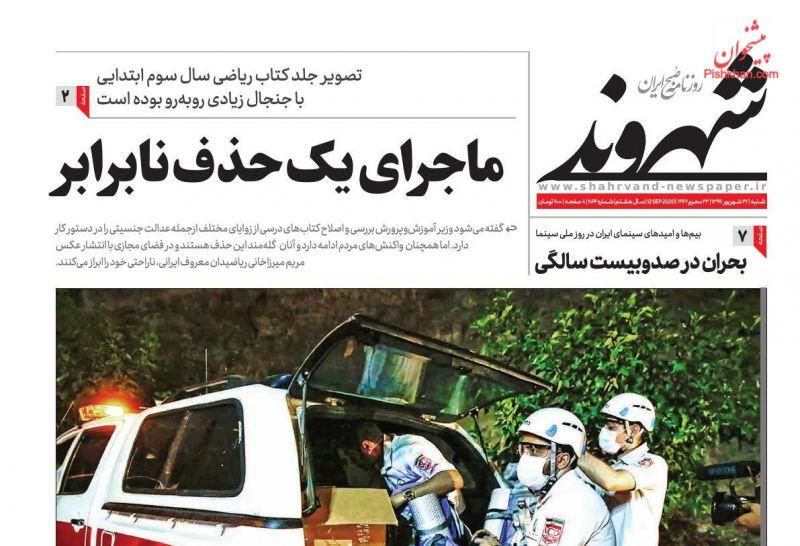 عناوین اخبار روزنامه شهروند در روز شنبه ۲۲ شهريور