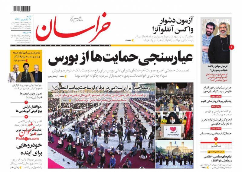 عناوین اخبار روزنامه خراسان در روز شنبه ۲۲ شهريور
