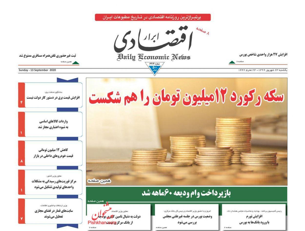 عناوین اخبار روزنامه ابرار اقتصادی در روز یکشنبه ۲۳ شهریور