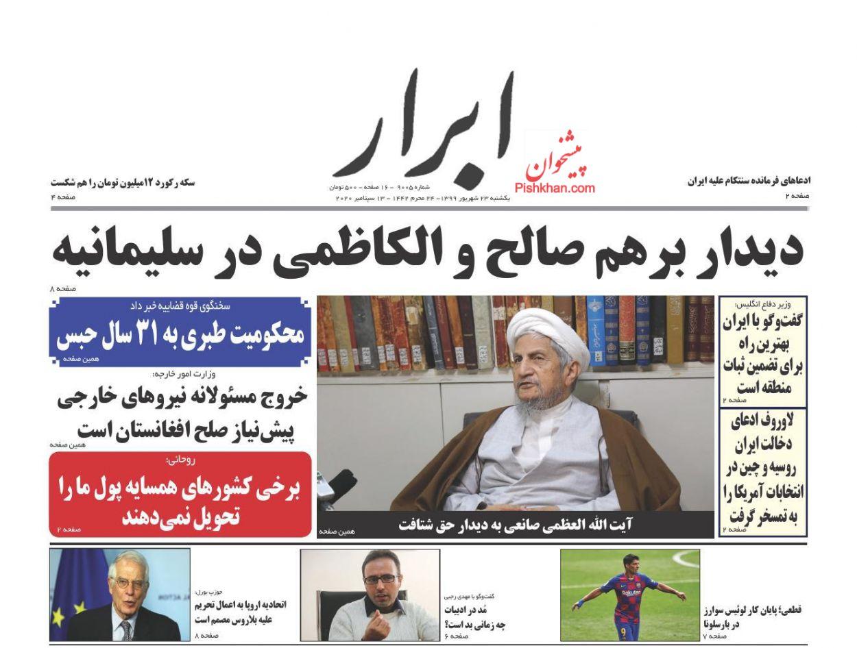 عناوین اخبار روزنامه ابرار در روز یکشنبه ۲۳ شهریور