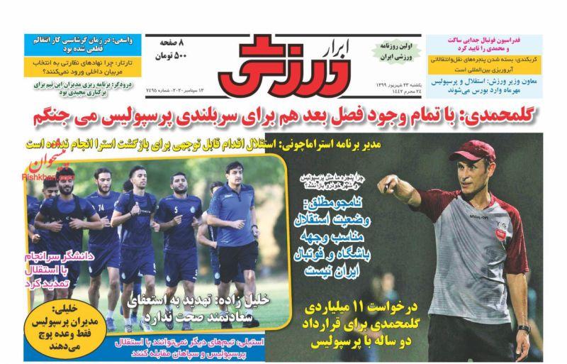 عناوین اخبار روزنامه ابرار ورزشى در روز یکشنبه ۲۳ شهريور