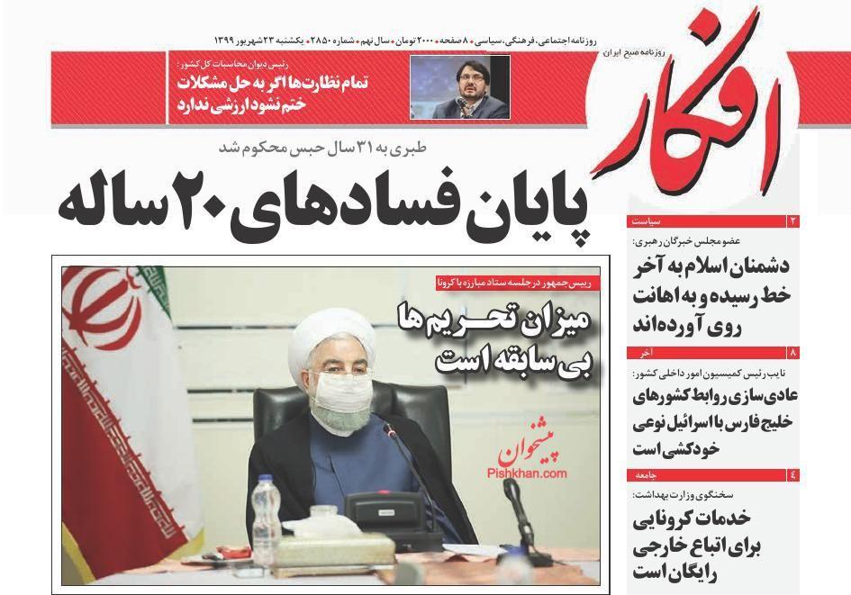 عناوین اخبار روزنامه افکار در روز یکشنبه ۲۳ شهریور