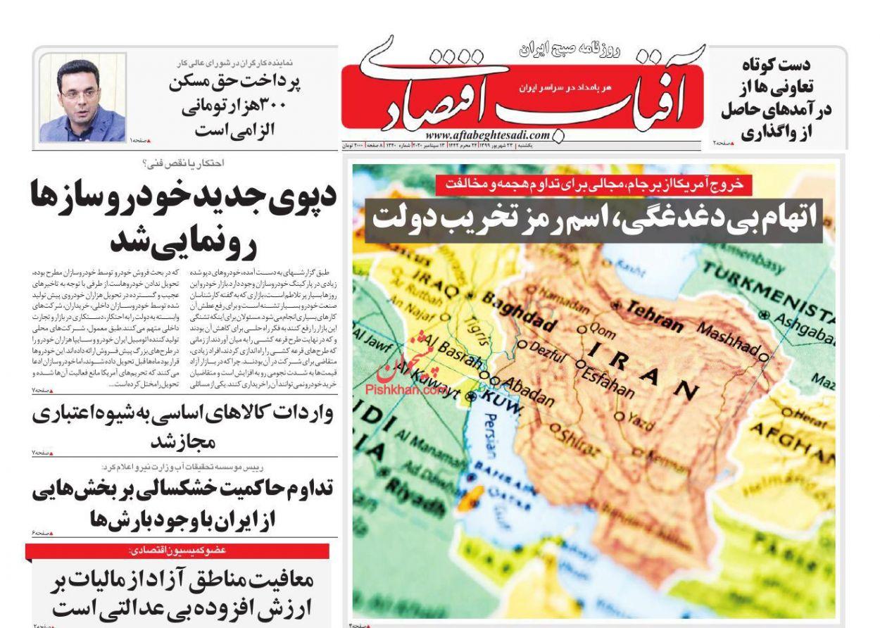 عناوین اخبار روزنامه آفتاب اقتصادی در روز یکشنبه ۲۳ شهریور